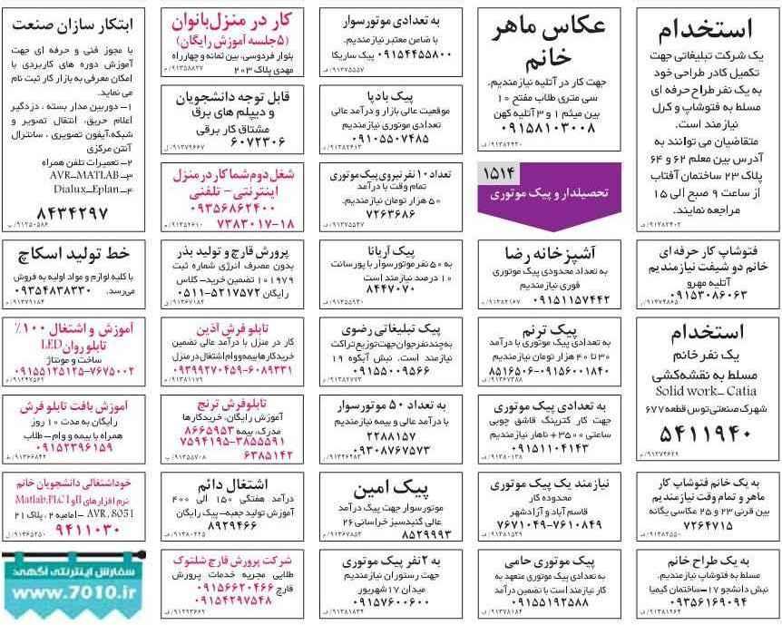 استخدام در خوزستان