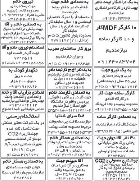 استخدامی های خوزستان