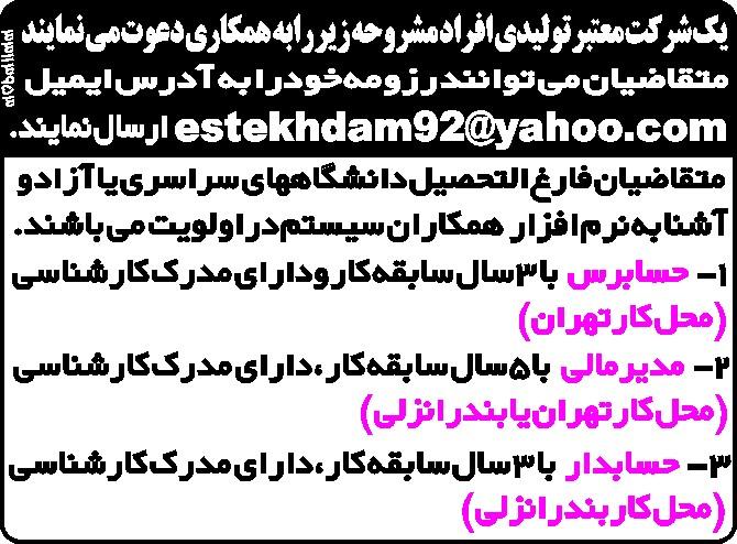 کانال+تلگرام+استخدام+گیلان