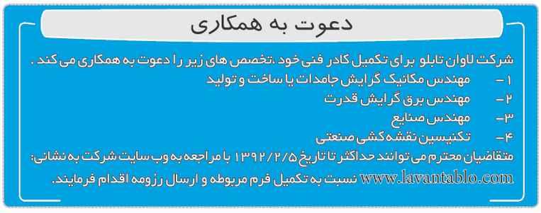 استخدام استان کرمان