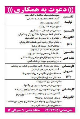استخدام تکنسین در اصفهان