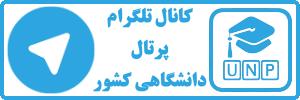 کانال تلگرام پرتال دانشگاهی