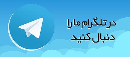 گروه آموزشی تلگرام