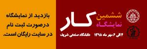 نمایشگاه کار دانشگاه صنعتی شریف