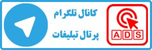کانال تلگرام پرتال تبلیغات