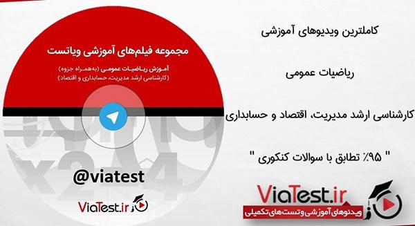 Viatest