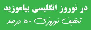 مرجع آموزش زبان ایرانیان