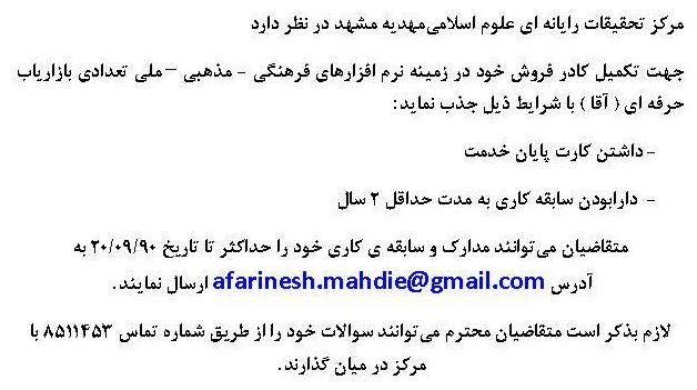 استخدام بازاریاب در مركز تحقيقات رايانه ای علوم اسلامی مهديه مشهد
