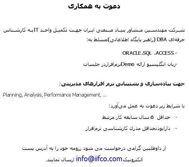 استخدام کارشناس نرم افزار در شرکت مهندسین مشاور بنیاد صنعتی ایران