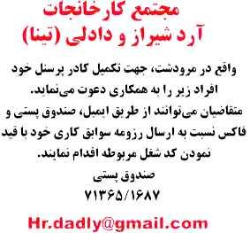 استخدام در شیراز ، کارخانه آردشیراز و دادلی تینا