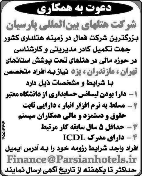استخدام مدیر و کارشناس مالی در شرکت هتلهای بین المللی پارسیان یزد،مازندران و تهران