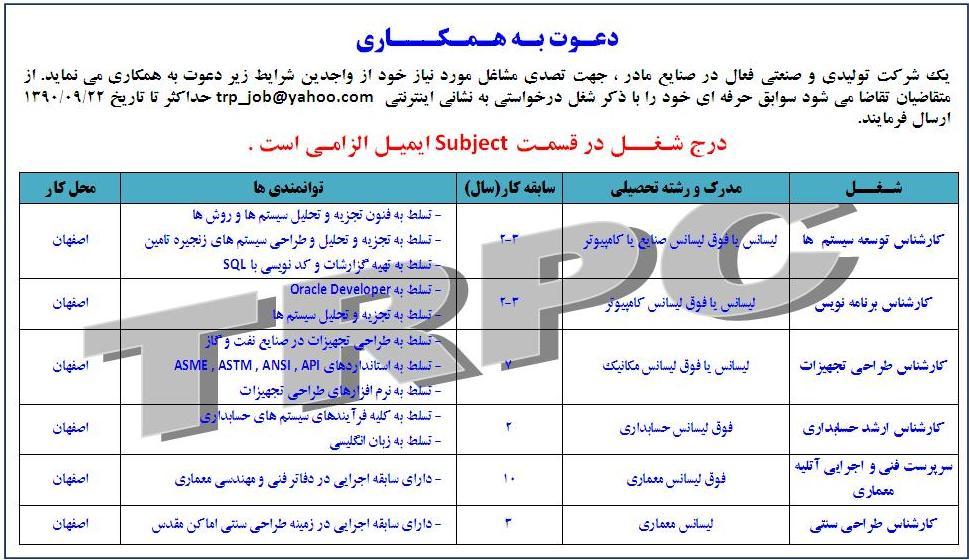 استخدام کارشناس در يک شركت توليدی و صنعتی فعال در صنايع مادر اصفهان