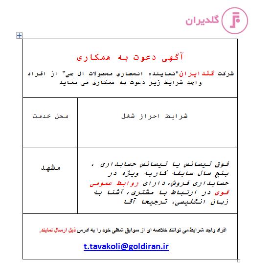 استخدام لیسانس ، فوق لیسانس حسابداری در شرکت گلدیران نمایندگی مشهد