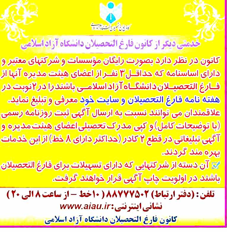 خدمتی دیگر از کانون فارغ التحصیلان دانشگاه آزاد اسلامی
