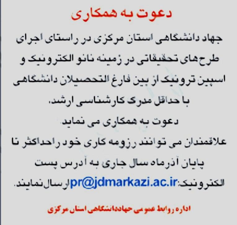استخدام فارغ التحصیلان کارشناسی ارشد در جهاد دانشگاهی استان مرکزی