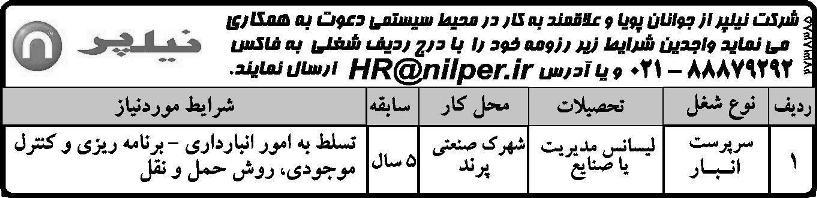 استخدام شرکت بیمه پاسارگاد در مشهد