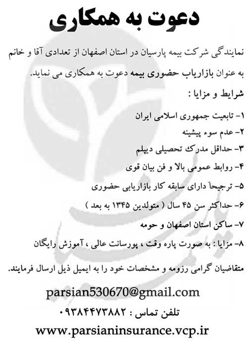 استخدام بازاریاب حضوری در نمایندگی اصفهان بیمه پارسیان