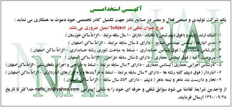 استخدام 7 ردیف شغلی در يک شركت توليدی و صنعتی فعال و معتبر در صنايع مادر واقع در اصفهان
