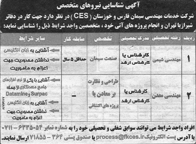 استخدام مهندس شیمی و معدن در شرکت سیمان فارس و خوزستان - شیراز