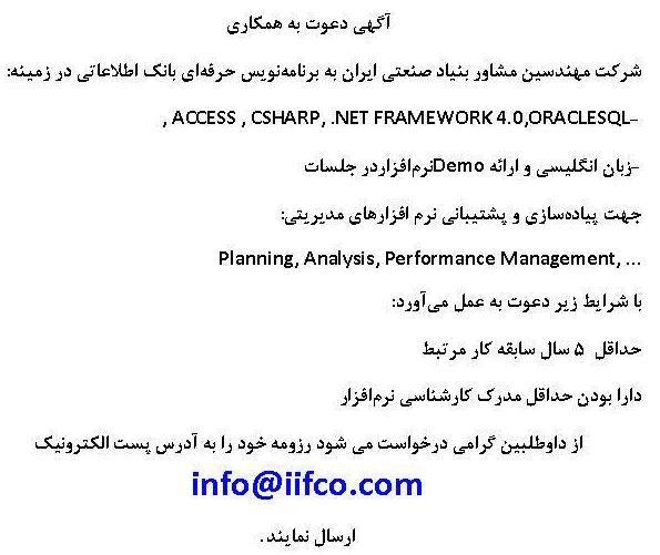 استخدام شرکت معتبر در زمینه صنعت و معدن / مهندس مکانیک