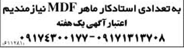 استخدام استان فارس
