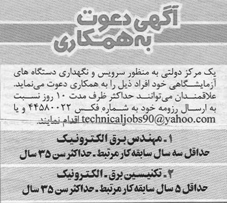 استخدام شیراز با مدرک دیپلم