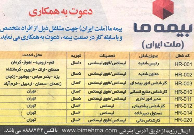 استخدام مهندس و کارشناس در بیمه ملت سراسر ایران