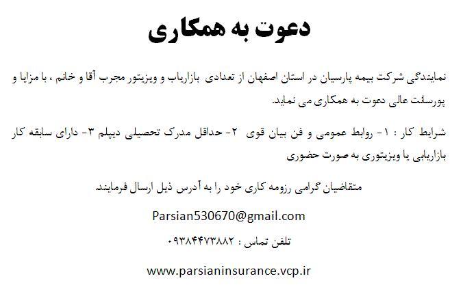 استخدام بازاریاب در نمايندگی اصفهان شركت بيمه پارسیان