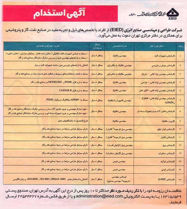 کانال+تلگرام+استخدام+نفت
