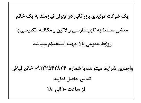 استخدام خانم منشی مسلط به تایپ فارسی و لاتین در شرکت بازرگانی