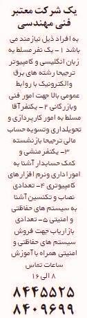 استخدام کارمند کادر اداری و تکنسین در شرکت معتبر فنی مهندسی در مشهد