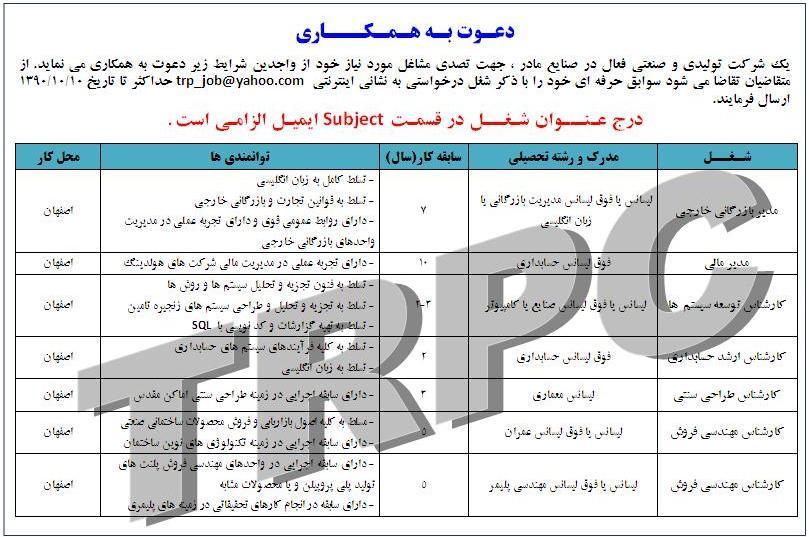 استخدام کارشناس و مدیر در شركت توليدی و صنعتی فعال در اصفهان