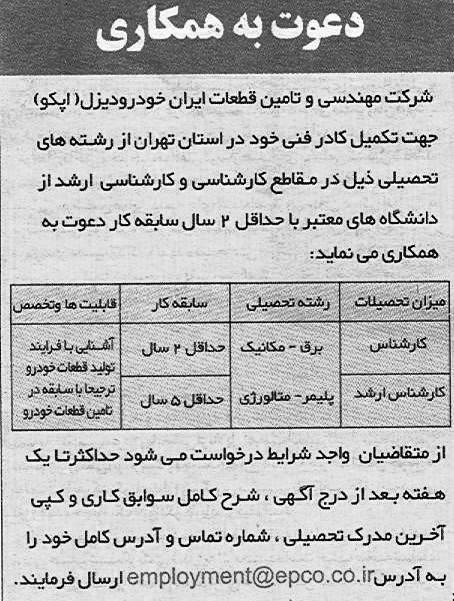 استخدام کارشناس و کارشناس ارشد در شرکت مهندسی و تامین قطعات ایران خودرو دیزل - اپکو