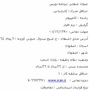 استخدام برنامه نویس در اصفهان