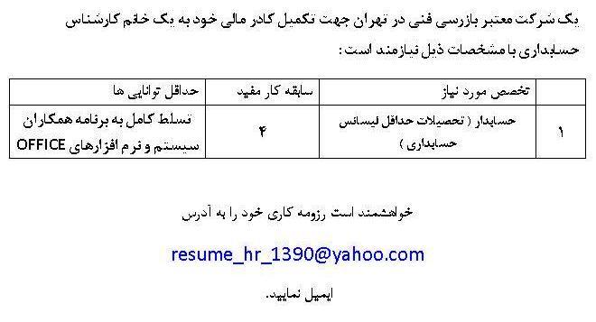 استخدام حسابدار خانم در یک شركت معتبر بازرسی فنی در تهران