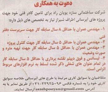 استخدام کارشناس عمران و نقشه برداری در شیراز