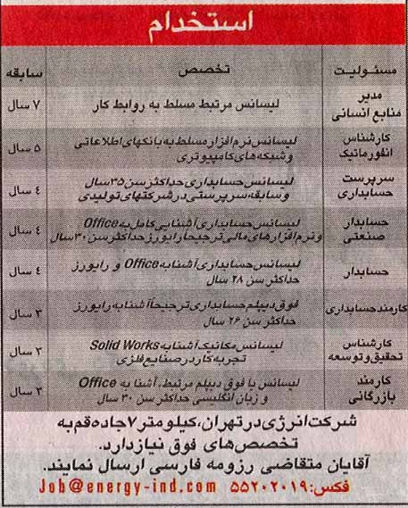 جدول مشاغل