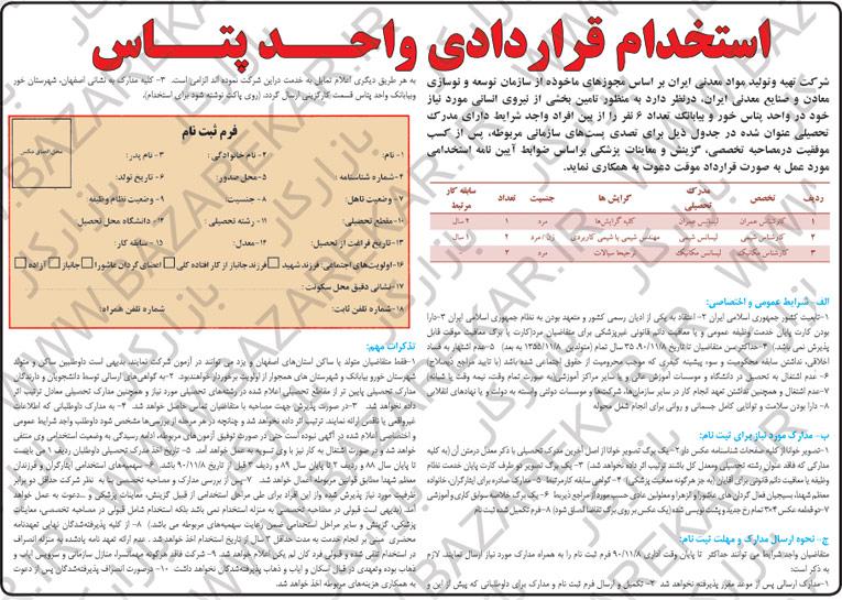 استخدام کارشناس شیمی ، عمران و مکانیک در اصفهان و یزد