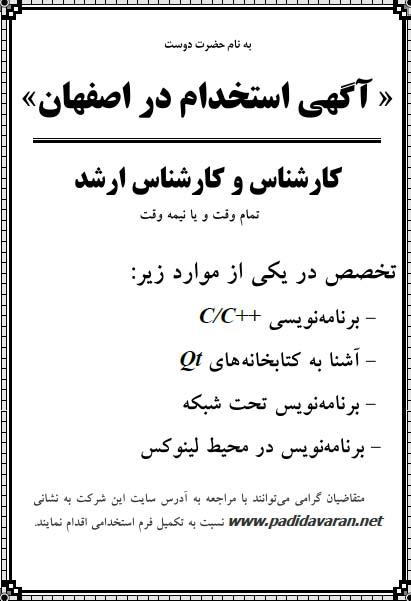 استخدام کارشناس برنامه نویس c++ شبکه و لینوکس در اصفهان