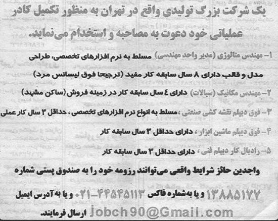 استخدام همه مقاطع در شرکت تولیدی در تهران و مشهد