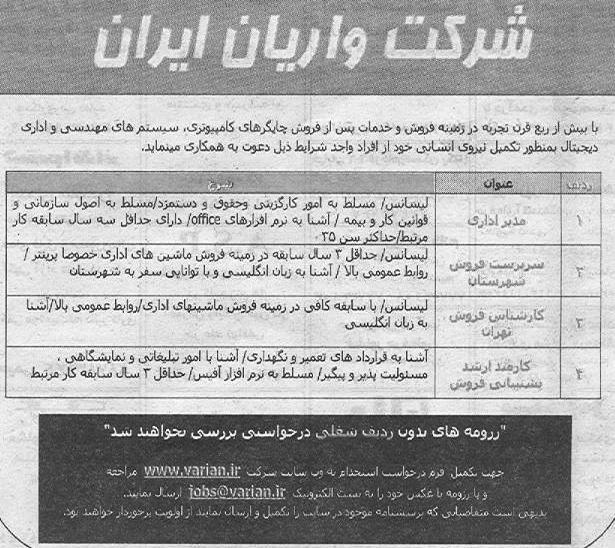 استخدام کارمند و سرپرست فروش و پشتیبانی در تهران و شهرستان