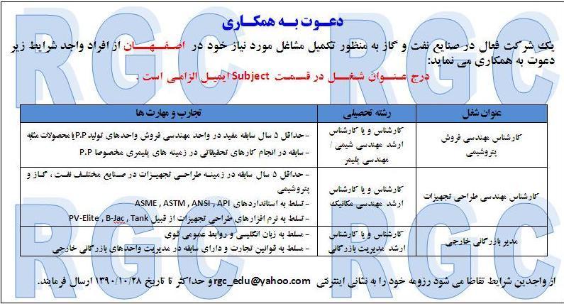استخدام کارشناس بازرگانی، شیمی و مکانیک در یک شركت فعال در صنايع نفت و گاز در اصفهان