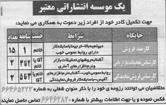 استخدام کارمند و کارشناس فروش در موسسه انتشاراتی معتبر در تهران