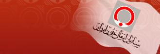 استخدام در سازمان انتقال خون ایران