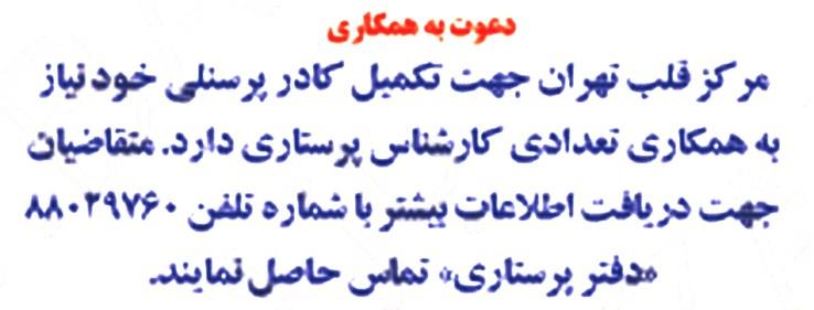 استخدام کارشناس پرستاری در مرکز قلب تهران