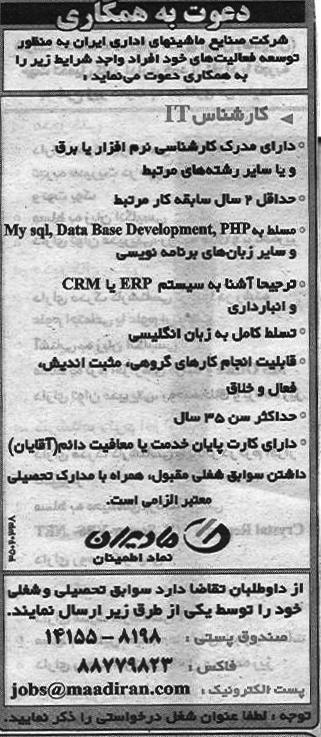 استخدام کارشناس IT در شركت صنايع ماشينهای اداری ايران