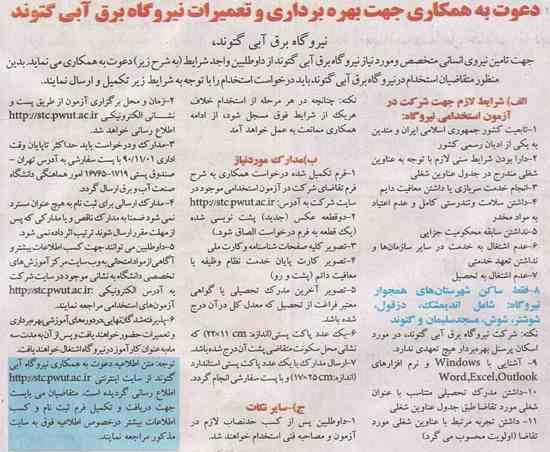 استخدام در نیروگاه برق آبی در خوزستان جهت بهره برداری و تعمیرات