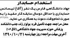 استخدام کارشناس حسابداری در جهاد دانشگاهی فارس