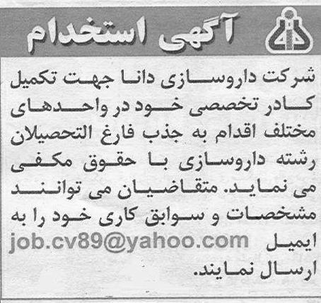 استخدام فارغ التحصیلان داروسازی در شرکت داروساز