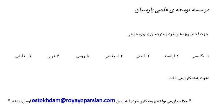 استخدام مترجم زبانهای خارجی در موسسه توسعه ی علمی پارسیان